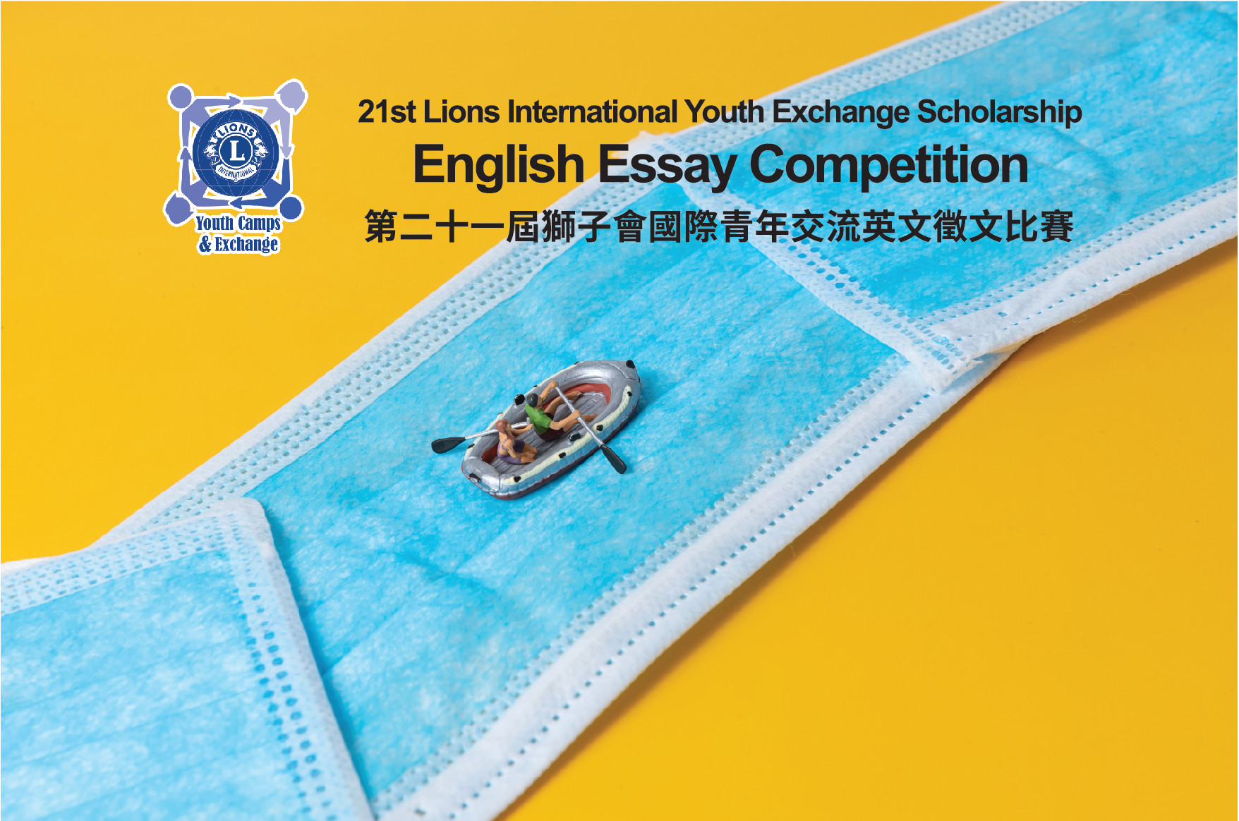 essay-competition-2020-title