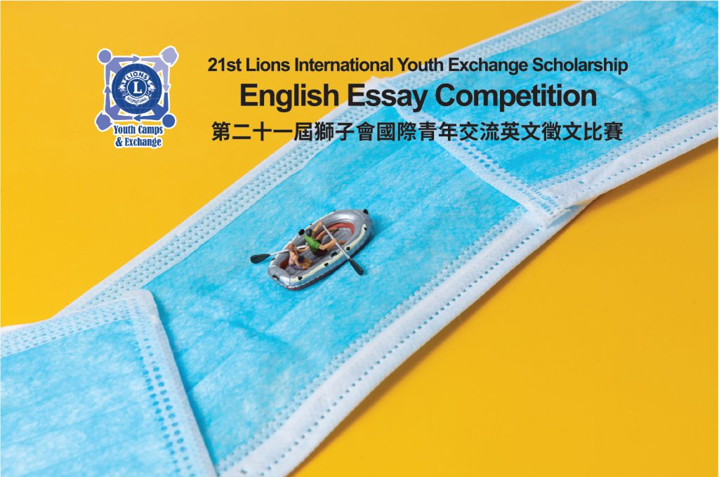 Essay Competition 2021